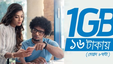 Grameenphone 1GB Internet Only 16Tk | GP 16Tk 1GB Internet