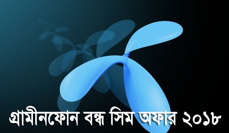 Grameenphone Bondho SIM 2GB+2GB Internet 17Tk | GP Bondho SIM Offer 2018