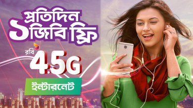 Robi Every Day 1GB Internet Bonus 4.5G | Robi 4.5G Daily 1GB Internet Free