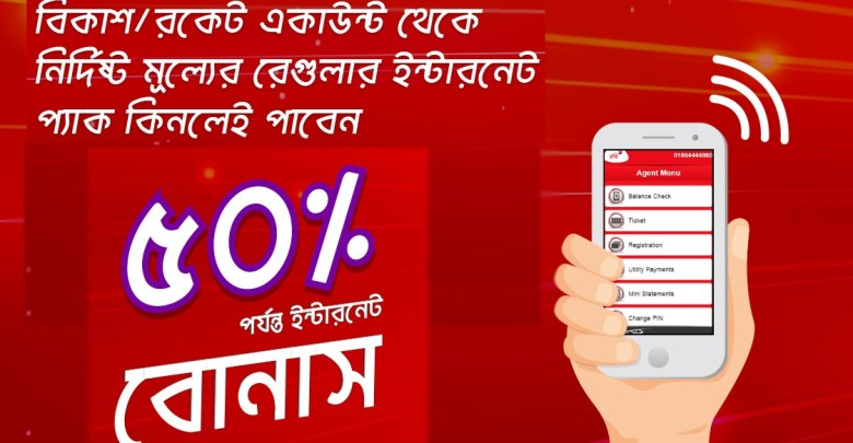 Robi bKash/Roket Recharge 50% Bonus Internet offer - Robi offer 2018