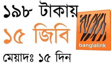 Banglalink 198tk 15gb internet offer 1