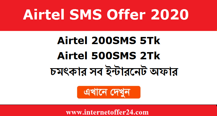 airtel sms offer 2020