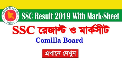SSC Result 2019 Comilla Board Marksheet | Education Board Result