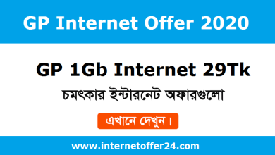 gp 1gb internet 29tk