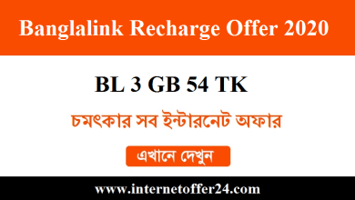 banglalink bkash app recharge offer 2020