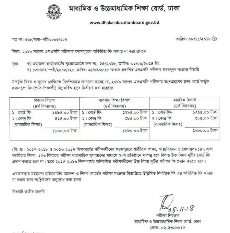 SSC/DAKHIL Routine 2019 Exam Notice All Boards