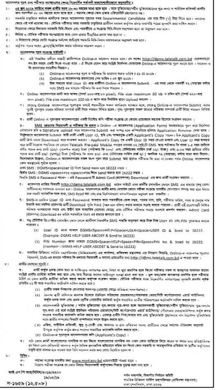 Ministry of Defence (MoD) Job Circular 2019 (2)