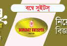Bombay Sweet Job Circular 2019