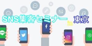 SNS集客セミナー in 東京
