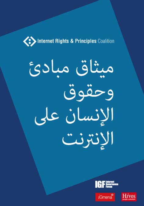 Arabic_Cover