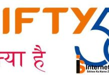 NIFTY क्या है ?what's nifty?
