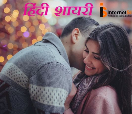 SHAYARI IN HINDI SMS