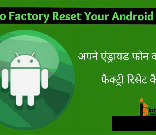 HOW TO FACTORY RESET ANDROID MOBILE