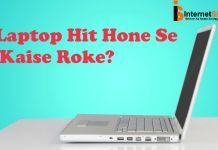 LAPTOP KO HIT HONE SE KAISE ROKE