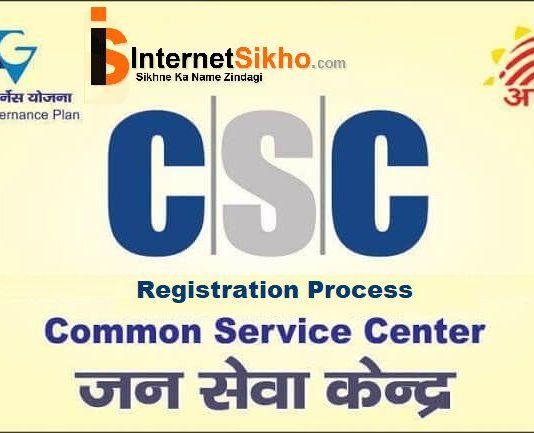 Csc क्या है ?Csc registrationकैसे करे?