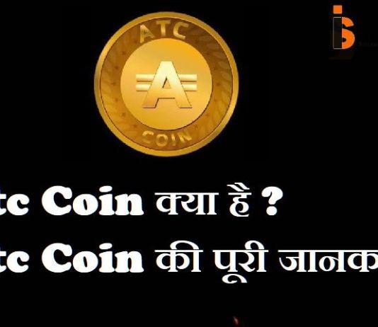 Atc Coin क्या है ?Atc Coin की पूरी जानकारी