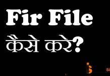 FIR FILE कैसे भरे ?fir file भरने का पूरी जानकारी