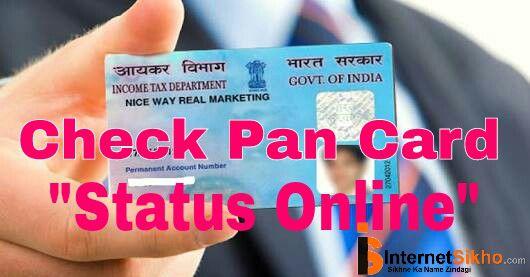 Pan card status online कैसे चेक करे?