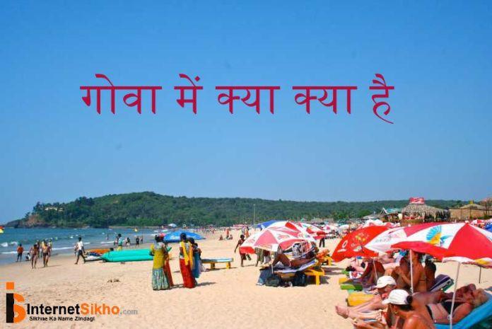 Goa से जुड़े हुए कुछ अंजाने बातें