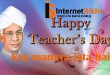 Teachers day क्यों मानाया जाता है?