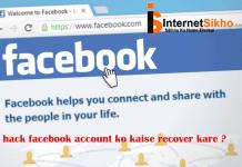 Hack Facebook Account को कैसे रिकवर करे ?
