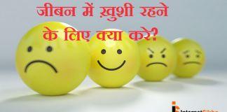 खुसी रहने के लिए क्या करे?How To Be Happy?