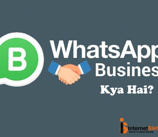 Whatsapp Busniess App क्या है और इसका इस्तेमाल कैसे करे?