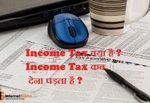 Income Tax क्या है और इससे किसको किसको भरना पड़ता है?