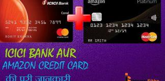 ICICI BANK AUR AMAZON SATH MILKAR LAUNCH KAR RAHA HAI CREDIT CARD