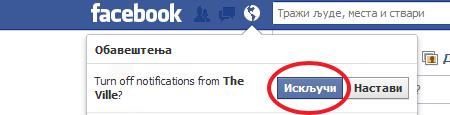 iskljuci Blokirajte zahteve za igrice na Fejsbuku