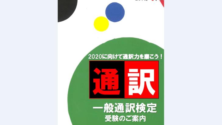 2019年度 第1回一般通訳検定(中級英語/北京語/韓国語)を実施いたします(2019.4.19(金)大阪開催)
