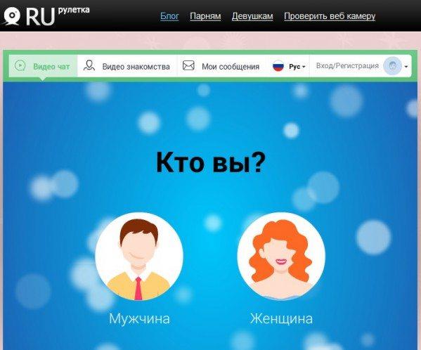 Видео знакомство онлайн без регистрации рулетка кармен слушать онлайн бесплатно все песни казино