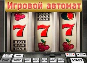 переваги ігрових автоматів онлайн