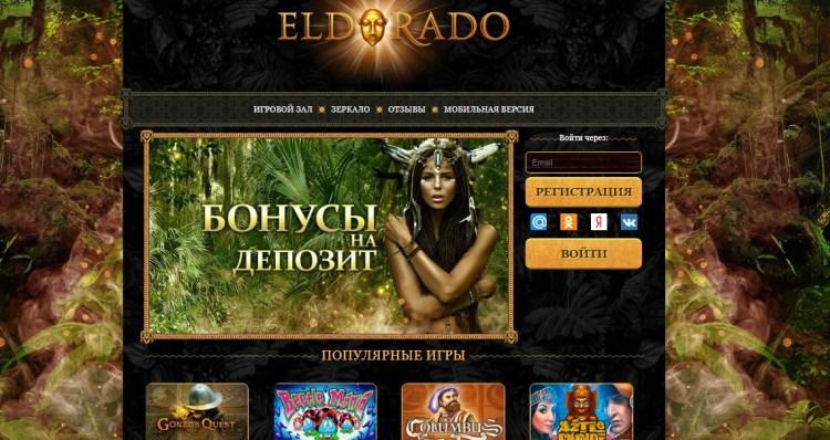 бонусы Эльдорадо