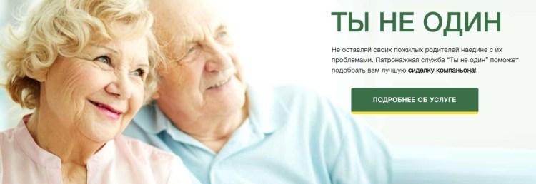сиделка по уходу за пожилыми людьми