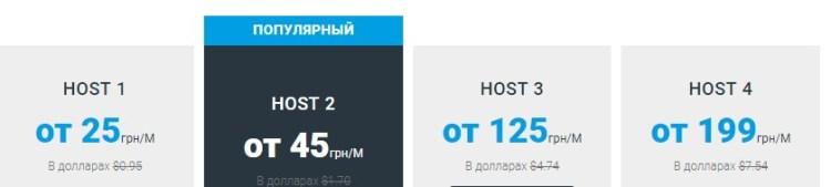 тариф на хостинг украина