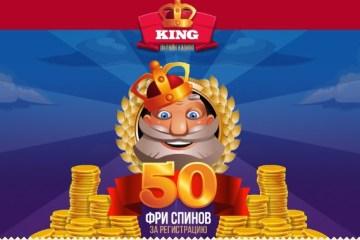 слото кинг - азартные игры онлайн