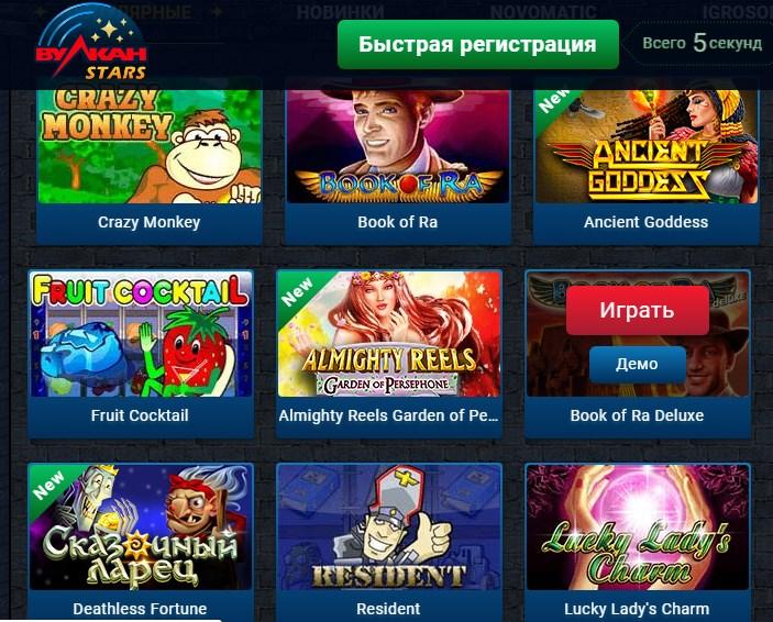 Volcano казино официальный сайт игровые аппараты азартные скачать бесплатно