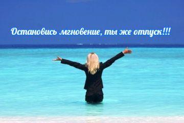 Я планирую отпуск у моря!