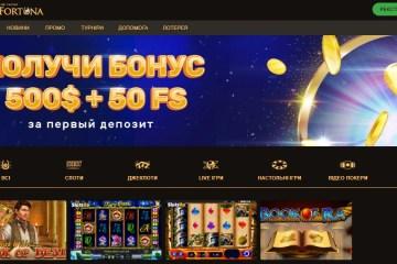 Вхід на офіційний сайт Play Fortuna casino в Україні