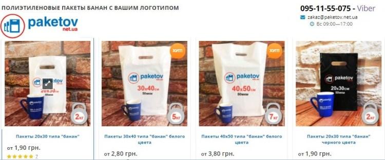 пакеты с лого фото