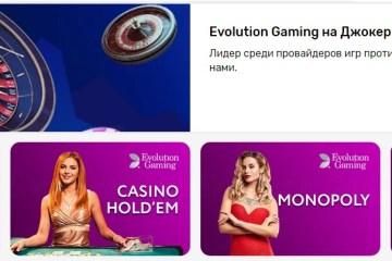 Живое казино