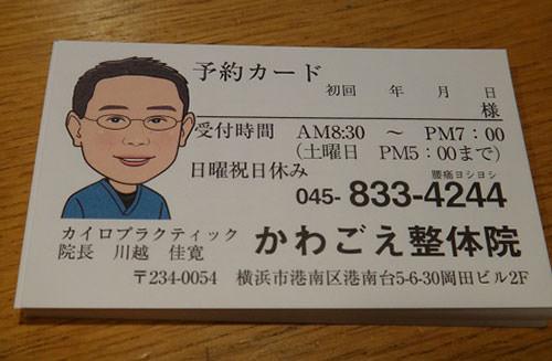 予約カードの写真