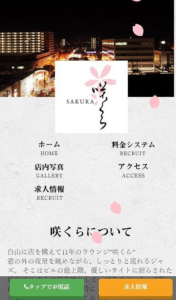 sakura-sp