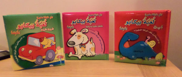 children's Arabic books for kids