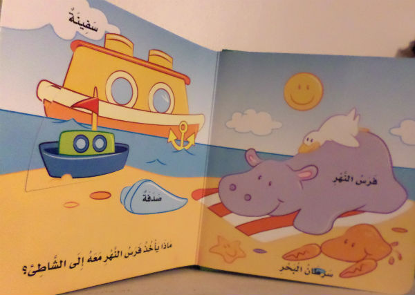 children's Arabic books for kids learning words