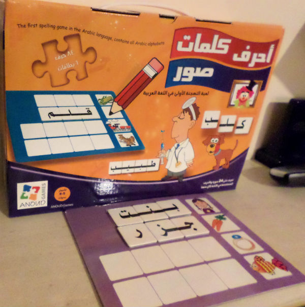 children's arabic alphabet spelling game for kids