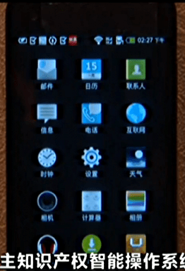 HTC cell phone with China Operating System (COS)