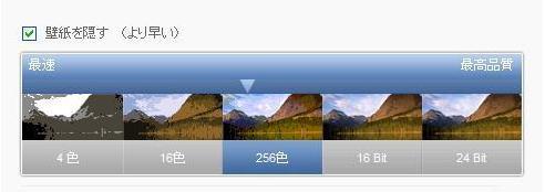 NTRsupportでは、リモート接続時の操作画面の表示色数を、リモート開始前または操作中に選択できます。4色からフルカラーまで5段階あります。