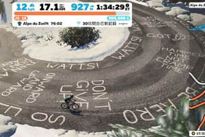 Alpe Du Zwift_No3孤独に登る